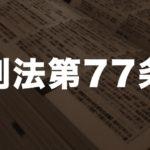 「市民」という皮をかぶって日本破壊している工作員には内乱罪を適用すべき