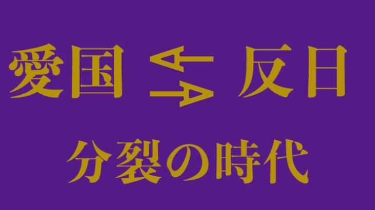 これから日本の内部で起きる様々な組織の分裂は、悪いことではなく良いことだ