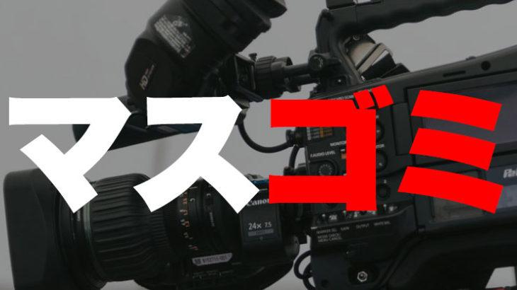 日本をけなす人間が知識人や文化人になって重用される日本の馬鹿げた現状