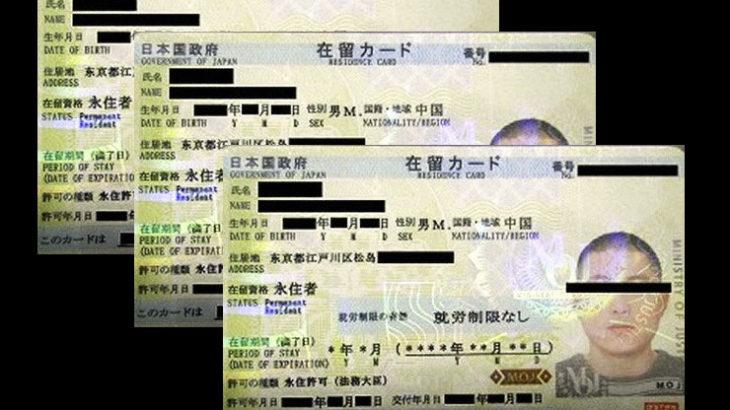 免許証・在留カード・自衛隊の身分証。何もかもが中国人によって偽造される