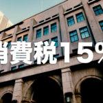 日本人は暴動を起こせ。財務省は何が何でも消費税を引き上げていくつもりだ