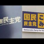 立憲民主党と国民民主党は、くっ付こうが離れようが価値がないのは変わらない