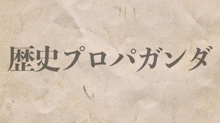 歴史プロパガンダを暴く多くの日本人が、この「レッテル戦略」にやられた