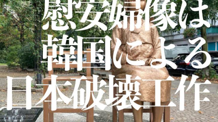 日本人は韓国にやられっぱなしだ。韓国が行っている「日本破壊工作30項目」
