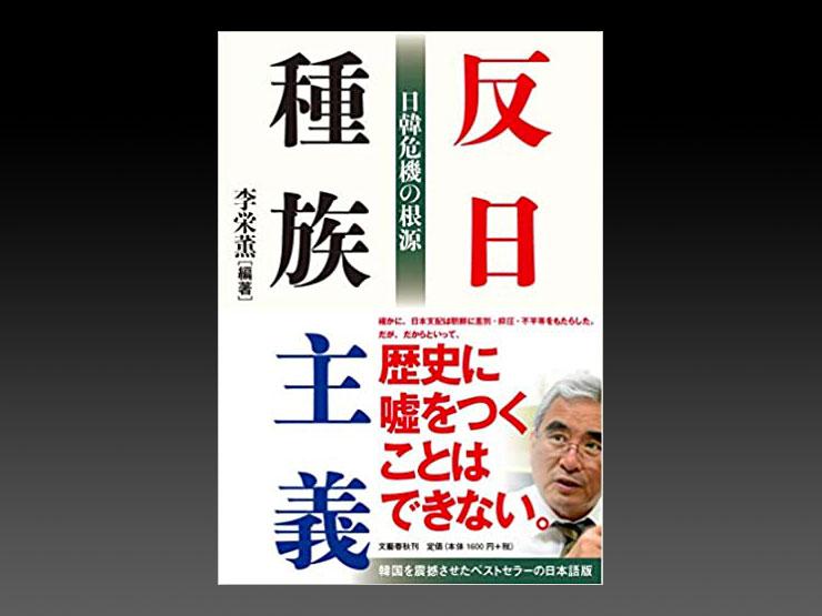 『反日種族主義 日韓危機の根源 歴史に嘘をつくことはできない。(李 栄薫)』