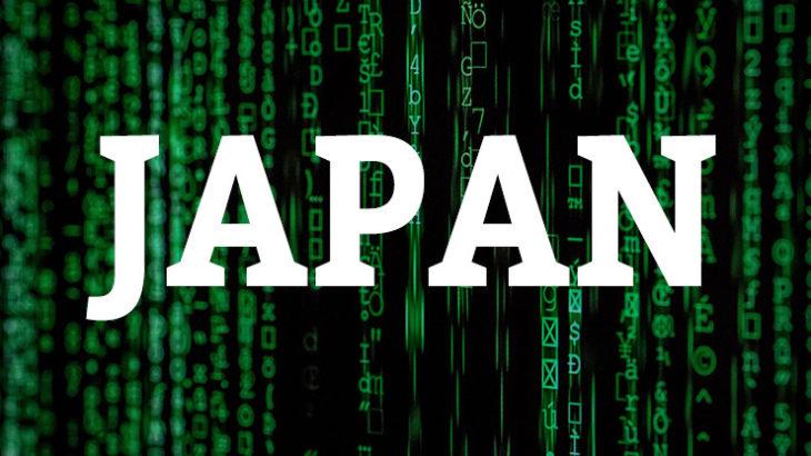 情報軽視国家。日本はまるでコンピュータの存在を知らない途上国のようだ