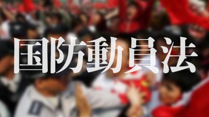 中国共産党は「国防動員法」で80万人規模の騒乱を日本で起こすことができる
