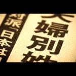 """最高裁""""合憲""""判断の「夫婦同姓」を攻撃する内外メディア、日本人はどちらを選ぶのか=鈴木傾城"""