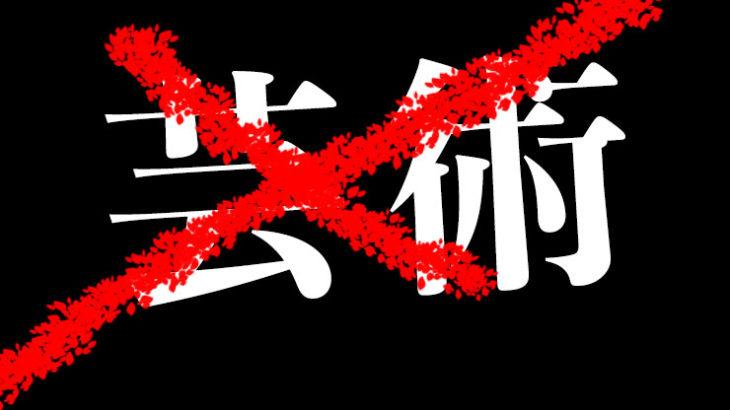「表現の不自由展・その後」は、芸術の名を借りたリベラルの日本破壊テロである