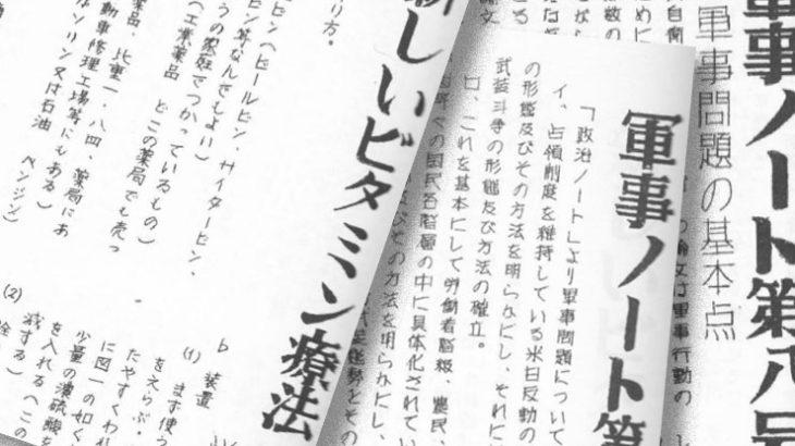 日本共産党の暴力革命の門外不出のテロ教本をKindleで買えると知っていたか?