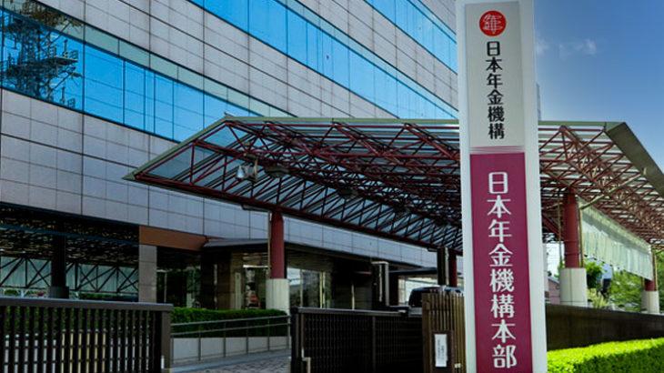 国民の情報を管理できない日本年金機構の惨めな姿と、その背景にある高齢化の毒